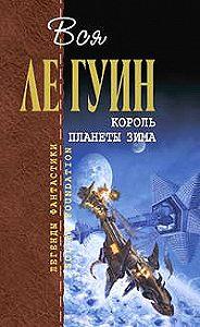 Урсула Ле Гуин -История «Шобиков»