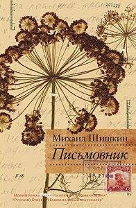 Михаил Шишкин -Письмовник
