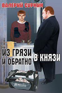 Валерий Сурнин -Из грязи в князи и обратно