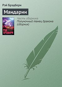 Рэй Брэдбери -Мандарин
