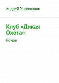 Андрей Хорошавин -Клуб «Дикая Охота»