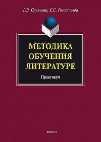 Е. С. Романичева -Методика обучения литературе. Практикум