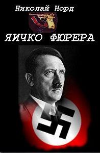 Николай Норд -Яичко фюрера