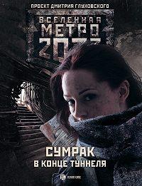 Андрей Гребенщиков -Метро 2033: Сумрак в конце туннеля (сборник)