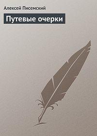 Алексей Писемский - Путевые очерки