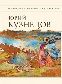 Юрий Поликарпович Кузнецов -Стихотворения