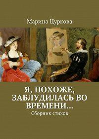 Марина Цуркова -Я, похоже, заблудилась во времени… Сборник стихов
