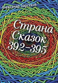 Александр Барсуков -Страна сказок 392-395