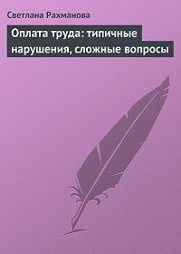 Светлана Рахманова -Оплата труда: типичные нарушения, сложные вопросы