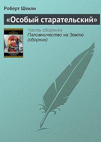 Роберт Шекли -«Особый старательский»