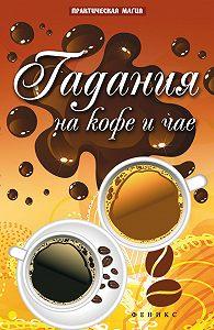 Ян Дикмар - Гадания на кофе и чае