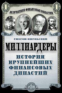 Гжегож Яшуньский -Миллиардеры. История крупнейших финансовых династий