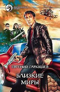 Евгений Гаркушев -Близкие миры
