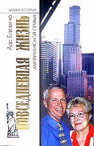 Ада Баскина -Повседневная жизнь американской семьи