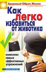 Ю. Н. Венина - Как легко избавиться от животика. Комплекс самых эффективных упражнений