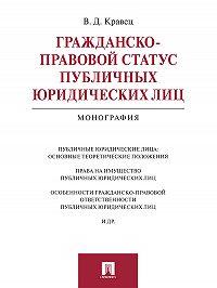 Виктория Кравец -Гражданско-правовой статус публичных юридических лиц. Монография