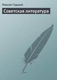Максим Горький -Советская литература