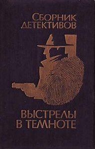 Анатолий Полянский -Взрыв