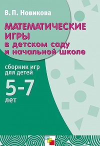 В. П. Новикова - Математические игры в детском саду и начальной школе. Сборник игр для детей 5-7 лет