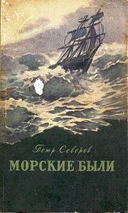Петр Северов -Мореплаватель из города Нежина
