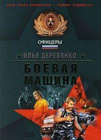 Илья Деревянко - Оборотни в погонах