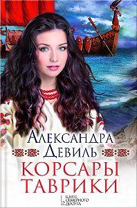 Александра Девиль - Корсары Таврики