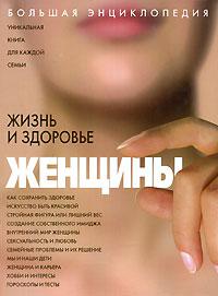 Коллектив Авторов -Большая энциклопедия. Жизнь и здоровье женщины