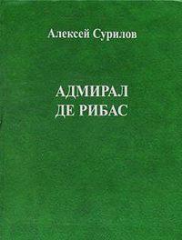 Алексей Сурилов -Адмирал Де Рибас