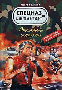Андрей Дышев - Атомный экспресс