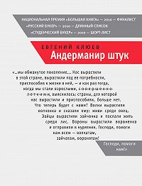 Евгений Васильевич Клюев -Андерманир штук