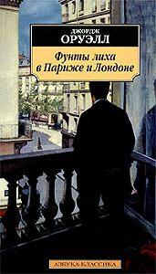 Джордж Оруэлл -Фунты лиха в Париже и Лондоне