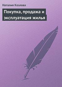 Наталия Козлова -Покупка, продажа и эксплуатация жилья