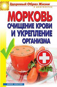 Виктор Зайцев -Морковь. Очищение крови и укрепление организма