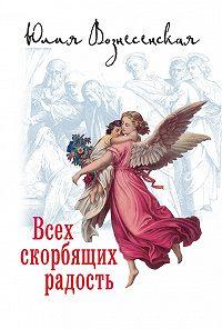 Юлия Вознесенская -Всех скорбящих Радость (сборник)