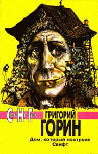 Григорий Горин -Встреча с известным писателем Бурко