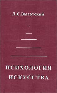 Лев Выготский -Психология искусства