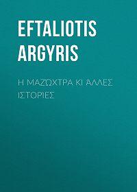Argyris Eftaliotis -Η μαζώχτρα κι άλλες ιστορίες