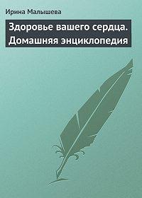 Ирина Малышева -Здоровье вашего сердца