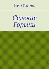 Юрий Тупикин -Селение Горыни