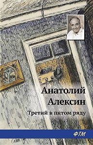 Анатолий Георгиевич Алексин -Третий в пятом ряду