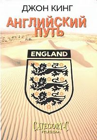 Джон Кинг -Английский путь