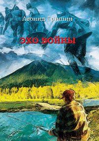Леонид Гришин - Эхо войны