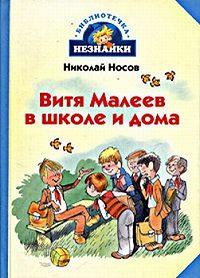 Николай Носов -Витя Малеев в школе и дома