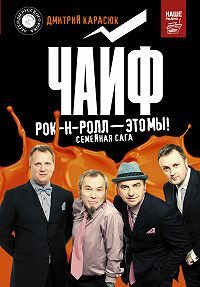 Дмитрий Карасюк -Чайф. Рок-н-ролл – это мы!