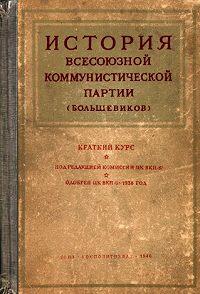 Комиссия ЦК ВКП(б) -Краткий курс истории ВКП(б)
