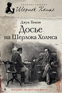 Джун Томсон - Досье на Шерлока Холмса