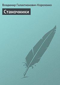 Владимир Короленко - Станочники