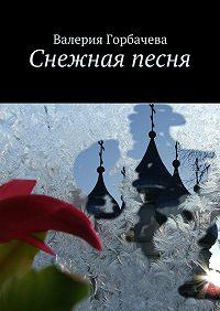 Валерия Горбачева -Снежная песня