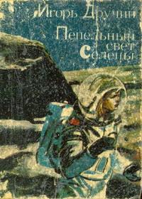 Игорь Дручин -Шорохи пространства