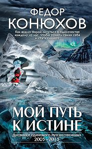 Федор Конюхов -Мой путь к истине